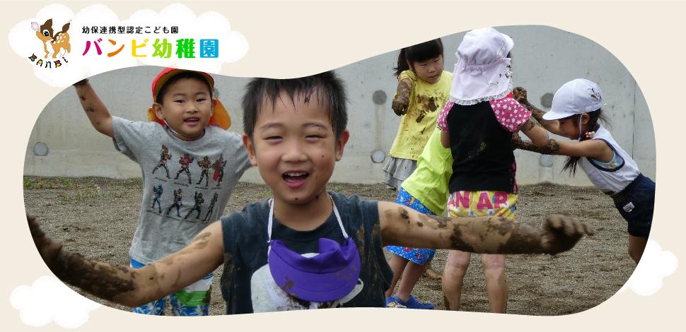 バンビ幼稚園画像